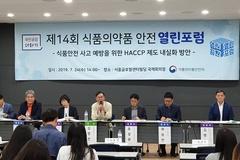 [식약처 열린포럼] HACCP 제도 내실화, 인증 부여하는 정부 책임 강화해야