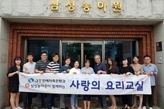 JT친애저축은행, 청각장애 아동 위한 봉사활동 진행