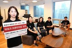 유진투자증권, 업계 최초 공유오피스 지점 '위워크 프론티어점' 문 열어