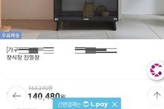 """롯데닷컴 '무료배송' 내걸고 현장서 배송비 요구...""""상세페이지에 있잖아~"""""""