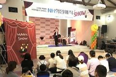 NH투자증권, 소아암·백혈병 어린이 돕기 '희망매직쇼' 열어