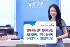 동양생명 '(무)수호천사온라인치매보험50' 출시