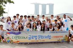 우리금융그룹 우리다문화장학재단, 싱가포르서 '다문화자녀 글로벌 문화체험' 진행