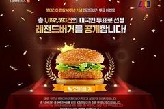 롯데리아, 레전드 버거에 '오징어버거' 선정...9월 중순 한정 출시