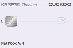 KB국민카드 'KB국민 쿠쿠렌탈 티타늄 카드' 출시
