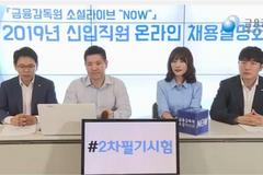 금감원, 페이스북·유튜브 채널로 온라인 채용설명회 개최