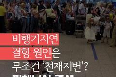 [카드뉴스] 비행기 지연 결항 원인은 무조건 '천재지변'?...피해보상 족쇄
