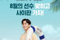 웰컴저축은행, 프로야구 '웰뱅톱랭킹' 이벤트 개최
