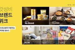 SSG닷컴, 이마트 대표 PB상품 모아 할인…'갓성비 브랜드 위크' 이벤트 실시