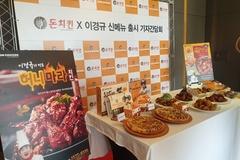 """[현장] 돈치킨, '허니마라치킨'으로 사업 확장…""""2025년까지 1천개 매장 목표"""""""