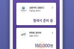 신한카드, 청구서 원스톱 관리 서비스 '마이빌앤페이' 오픈