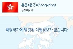 홍콩 여행 겁나는데...외교부 '여행 경보' 없어 취소도 불가