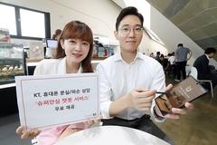 KT, 실시간 상담 서비스 '슈퍼안심 챗봇' 무료 제공