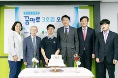 삼성증권, 지역 청소년 공부방 '꿈마루' 3호점 문 열어