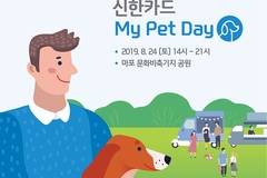 신한카드, 반려견 양육하는 고객 위한 '마이 펫 데이' 행사 개최