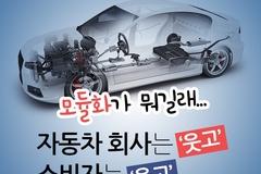 [카드뉴스] 모듈화가 뭐길래...자동차 회사는 '웃고' 소비자는 '울고'