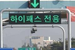 한국도로공사 차량 번호 입력 실수로 잘못 납부된 하이패스 요금 환불 거부