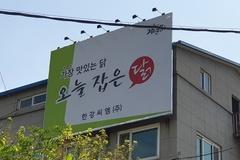 하림 자회사 한강씨엠 악취 배출 '상습초과'…화성시 주민 고통