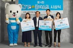 J트러스트 그룹, 반려견 선발 대회 'JT왕왕콘테스트' 진행