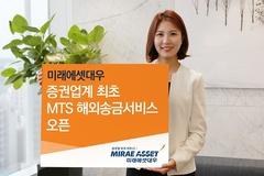 미래에셋대우, 업계 최초 MTS 해외송금서비스 개시