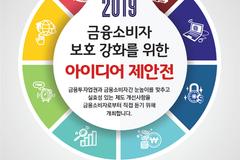금투협-한국소비자연맹, 금융소비자보호 아이디어 제안전 개최