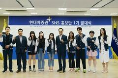 현대차증권, SNS 홍보단 1기 발대식 개최...활동 돌입