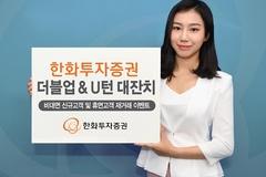 한화투자증권, 신규·휴면고객 대상 지원금 이벤트 실시