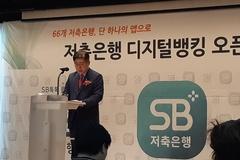 66개 저축은행 통합 앱 'SB톡톡 플러스' 출시