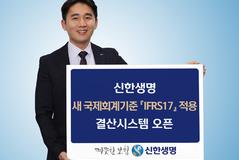 신한생명, 새 국제회계기준(IFRS17) 적용 결산시스템 오픈