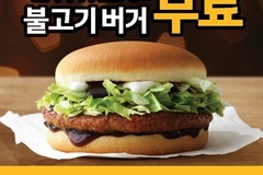 맥도날드, 18일~20일 '맥딜리버리 나잇' 행사...불고기 버거 무료