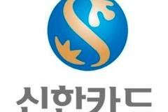신한카드, LG전자와 혼수 가전 박람회 개최