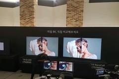 """[8K TV 전쟁] 삼성전자 """"글자 깨져"""" vs LG전자 """"가짜 8K""""...화질 비교시연 현장 포토"""