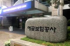 예금보험공사 학술지 '금융안정연구' 인증등급 최하단계로 하락