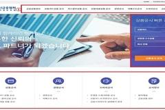 여신금융협회, 공시홈페이지 소비자친화적으로 전면 개편