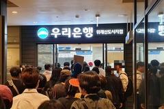 [현장] 우리은행 DLF 만기 첫날, 투자자들 지점 찾아 항의 시위