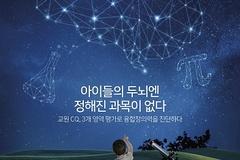 교원그룹, 융합창의력 진단 '제1회 교원 CQ 창의력 대회' 개최