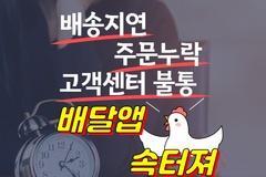 [카드뉴스] 배송지연+주문누락+고객센터 불통...배달앱 '속 터져'