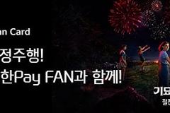 신한카드, 국내 금융사 최초로 넷플릭스와 제휴
