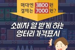 [카드뉴스] 매대엔 3800원 결제는 7000원? 소비자 열 받게 하는 엉터리 가격표시