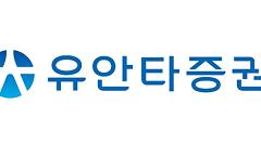 '주인 바뀌고 5년' 유안타증권, 경영정상화 성공 비결은?