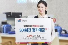 SBI저축은행, 'SBI회전 정기예금' 출시