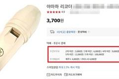 3천 원짜리 리코더 7개 샀더니 배송비가 10만 원...'최저가' 꼼수?