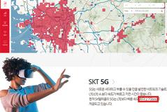 5G 커버리지 지도엔 이용 가능, 실제론 불통...'뻥튀기'논란
