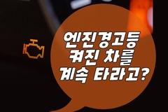 [카드뉴스] 엔진경고등 켜진 차를 계속 타라고?