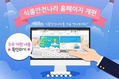 식약처 개편 '식품안전나라' 기업들 행정처분 내역 정보 '깜깜'