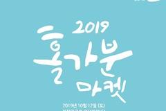 삼성카드, 이달 12일 '2019 홀가분 마켓' 개최