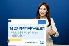 NH투자증권 새로운 자산관리 플랫폼, 'NH크리에이터 어카운트' 도입
