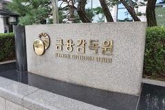 금감원 국감도 지배한 조국 펀드·DLF 논란... 일부 정책 질의 주목