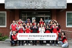 롯데하이마트 샤롯데봉사단, 10월 한 달 전국 아동복지시설 릴레이 봉사활동