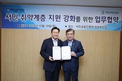 서민금융진흥원·저축은행중앙회, 서민·취약계층 지원 협약 체결